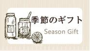 季節のギフト