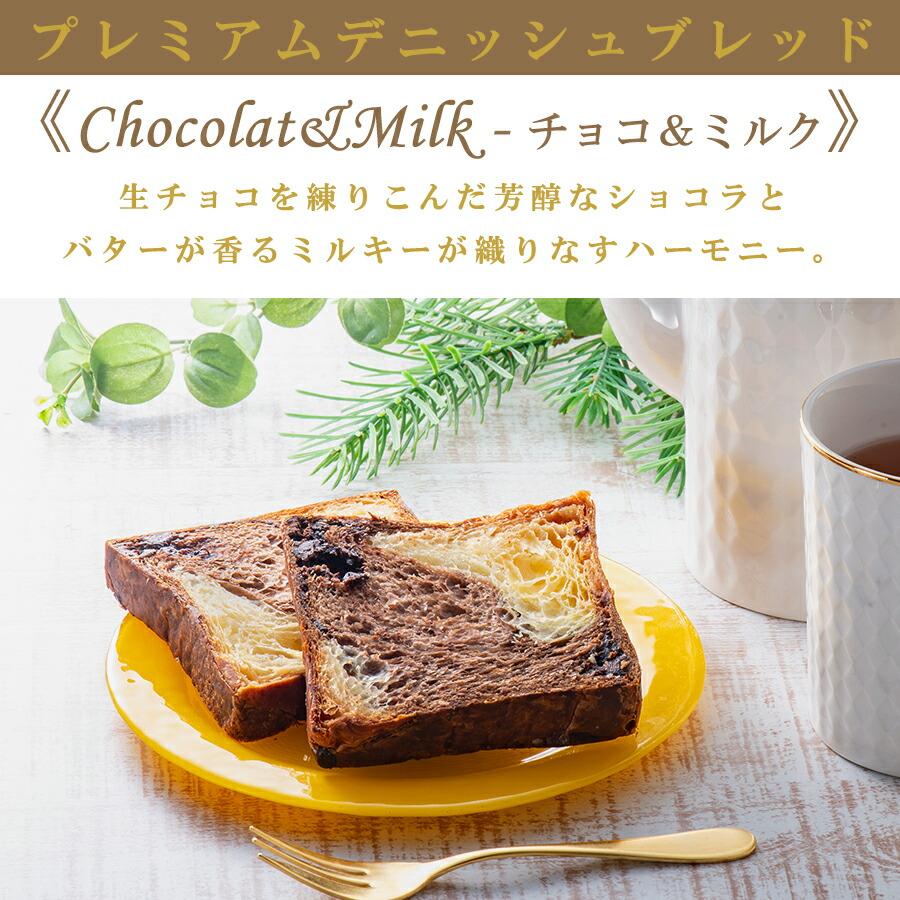 バターをたっぷり使ったデニッシュ生地にホワイトチョコレートと生チョコを練りこんだしっとりもっちりパン