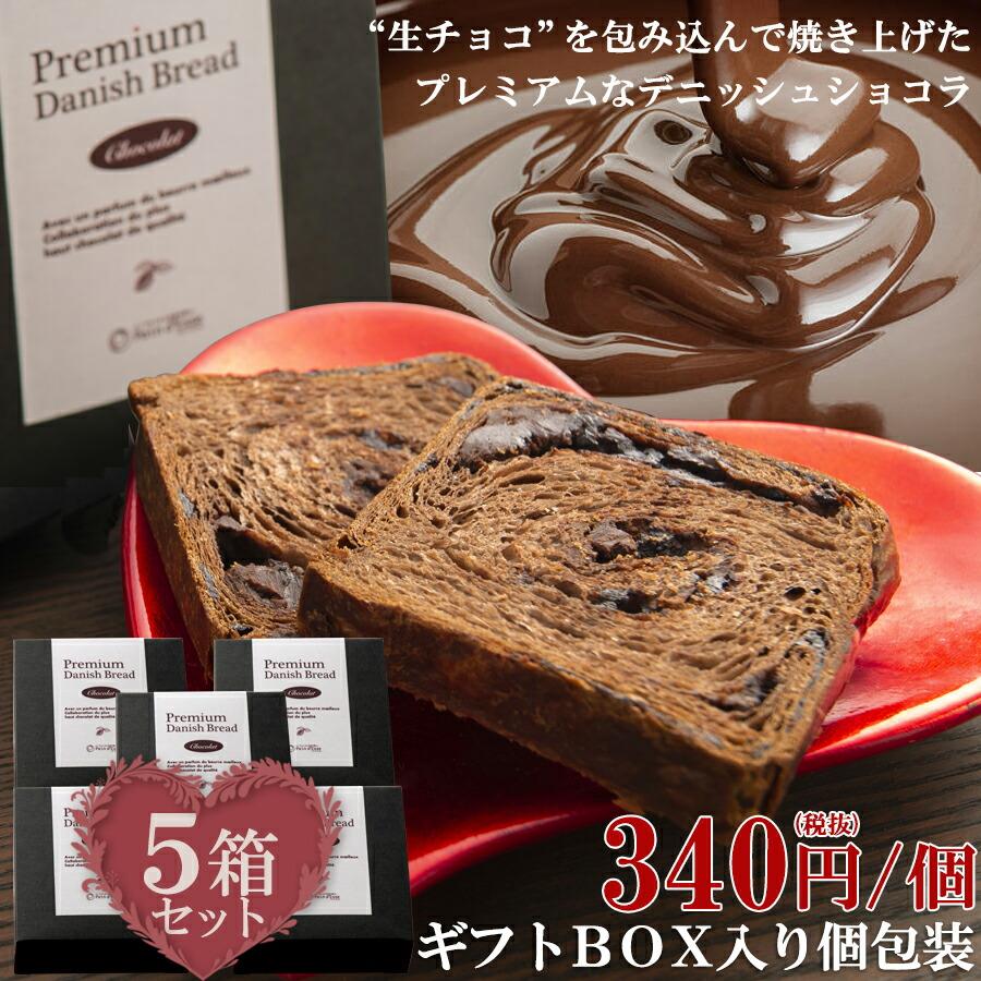 義理チョコや友チョコにおすすめのコスパ最高チョコレートギフト、プレミアムデニッシュショコラ