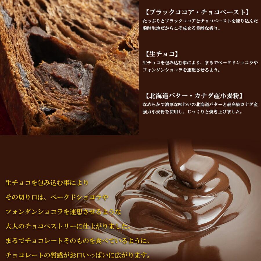 酵素生地に生チョコを包み込む事により、まるでベークドショコラやフォンダンショコラを連想させる口当たり
