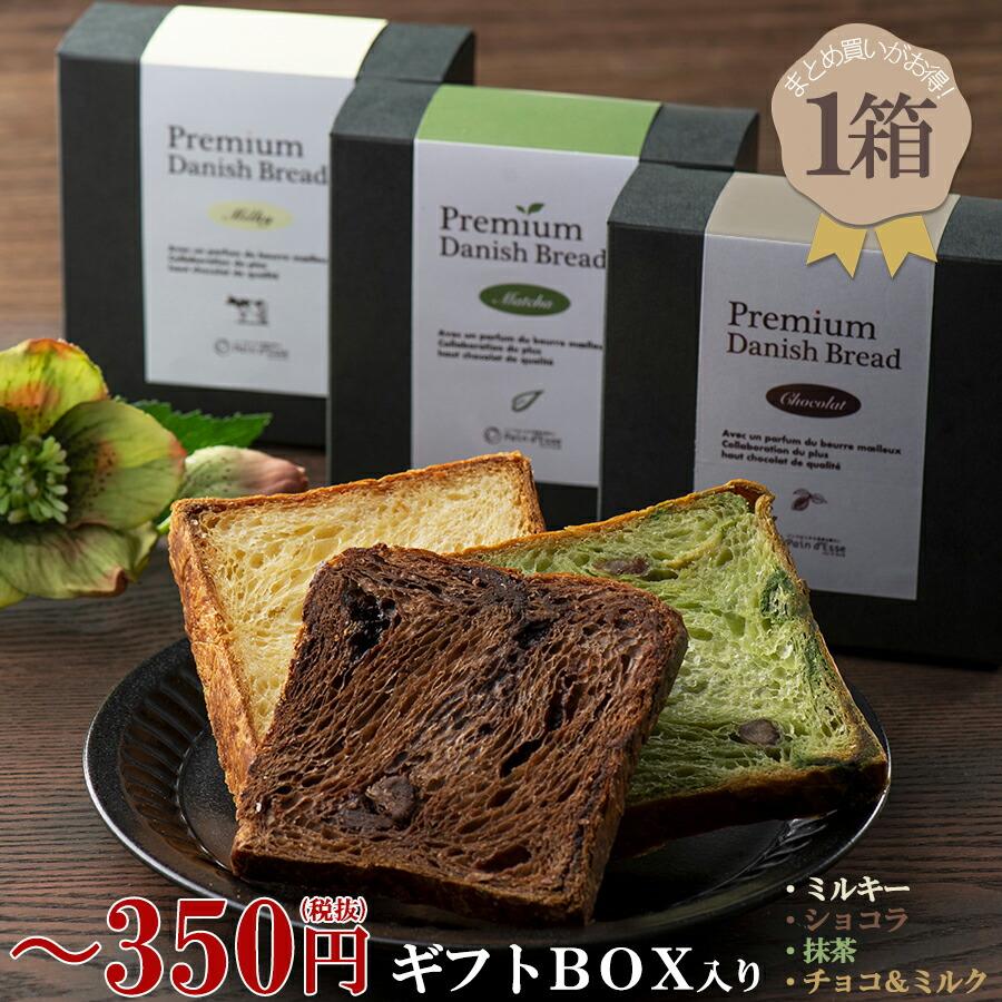 お配り用におすすめのコスパ最高プチギフト、バターをたっぷり使用した高級プレミアムデニッシュ