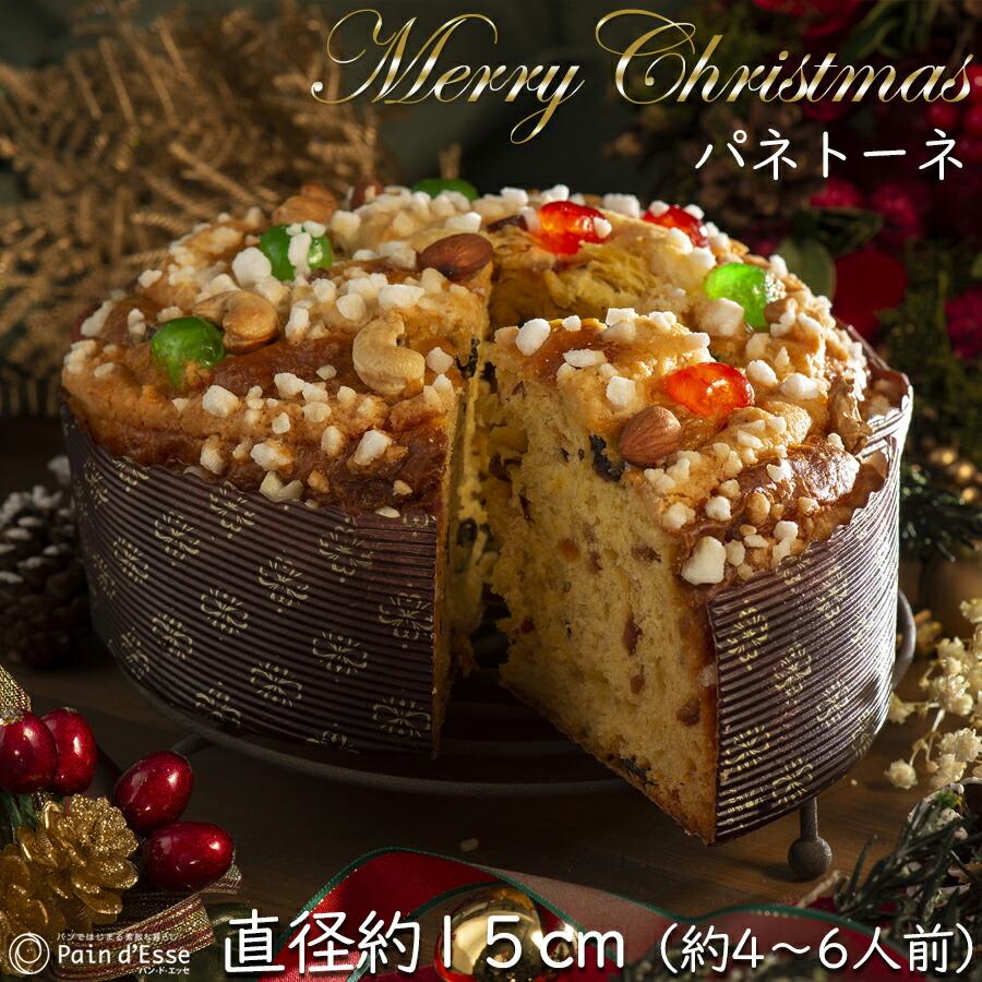 本格パン職人が作る美味しいクリスマス菓子パンのパネットーネ
