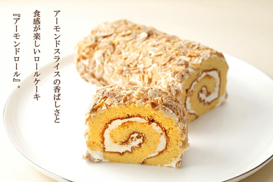 ローストした芳ばしいアーモンドとアーモンドプードルと卵黄たっぷりのスポンジに塩味がアクセントのバタークリームのロールケーキ