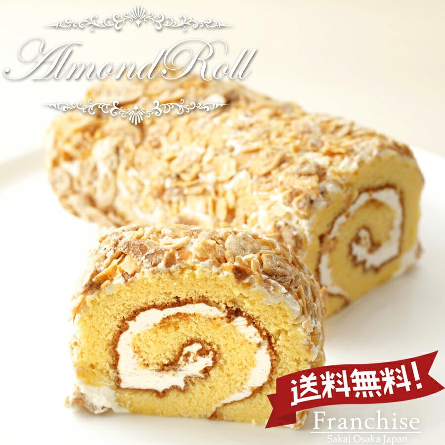 ギフトに喜ばれる特別なアーモンドたっぷりのロールケーキ