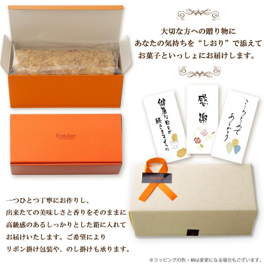 リボンラッピング包装や熨斗、メッセージカードも無料