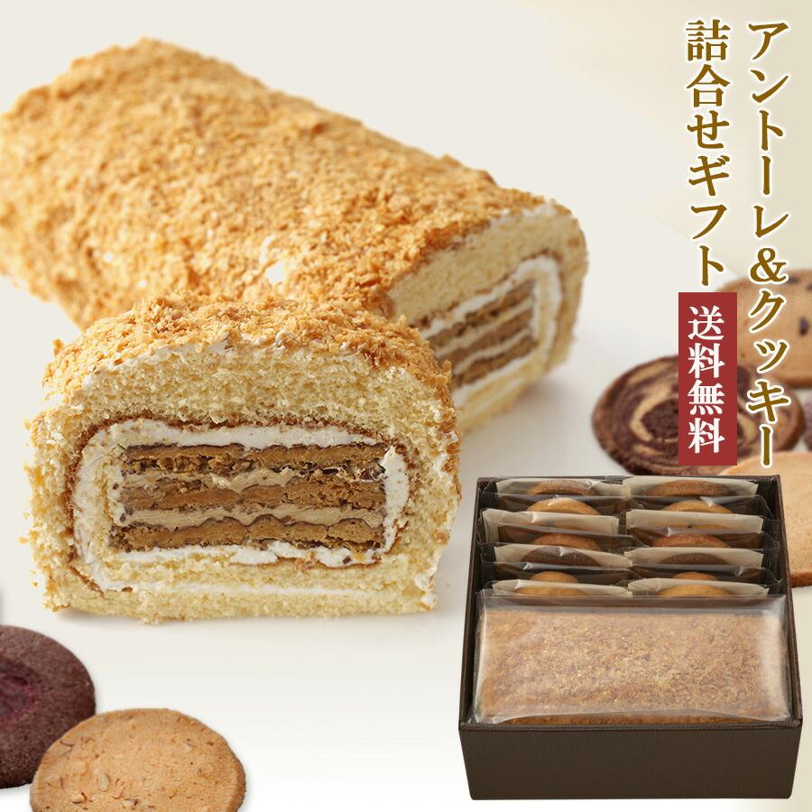 アントーレ&クッキーの詰め合わせギフト