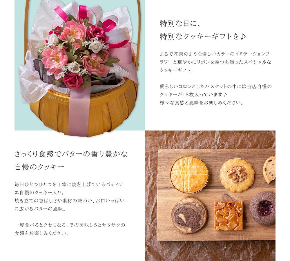 大きなリボンや花を飾った煌びやかなスペシャルギフト。さっくり食感でバターの香り豊かな自慢のクッキーです