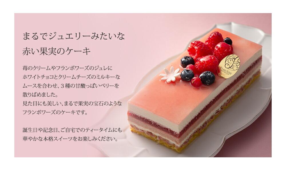 苺のクリームやフランボワーズのジュレにホワイトチョコとクリームチーズのミルキーなムースを合わせ甘酸っぱいベリーを散りばめた美しいケーキ
