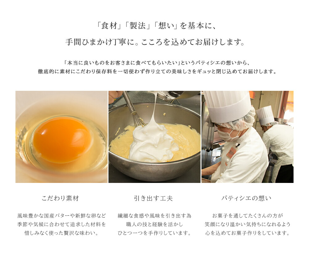 国産バターや新鮮な果物など徹底的にこだわった素材を使用しひとつひとつ手作りしています
