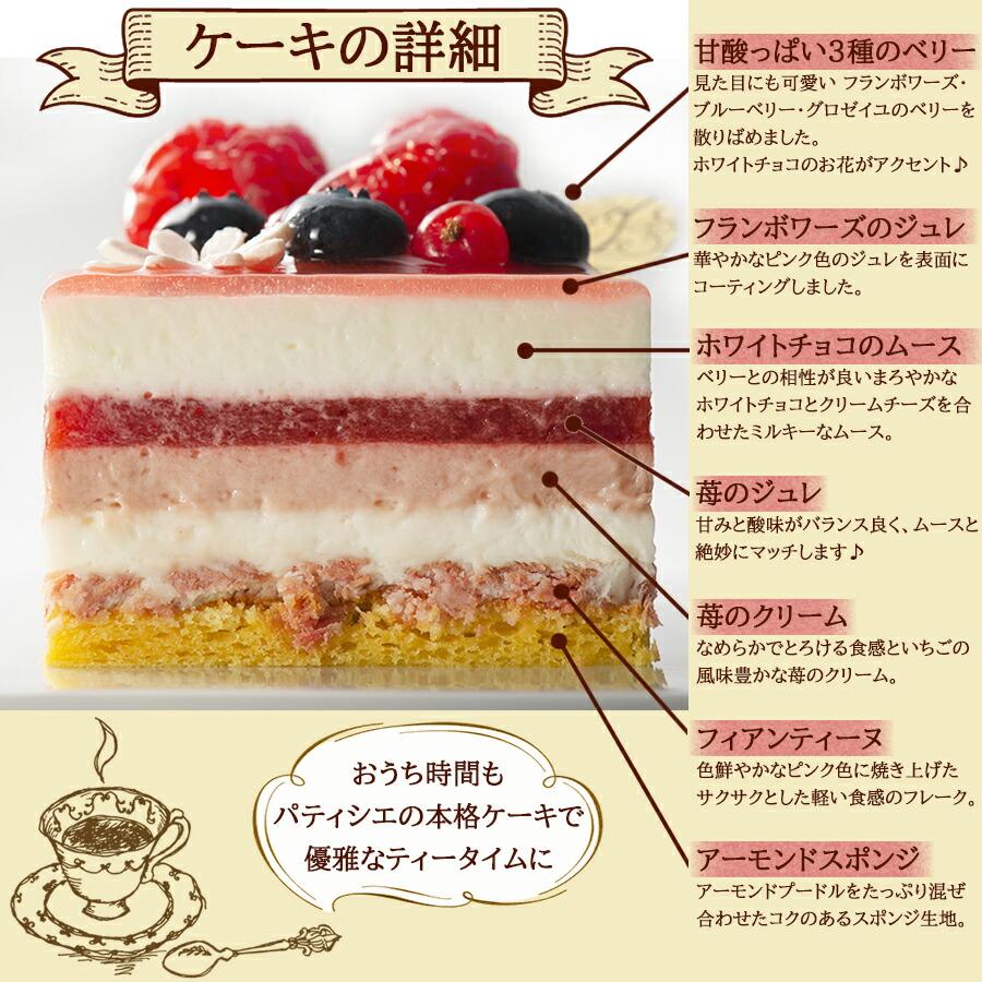 ケーキの詳細 フランボワーズのジュレ、苺のジュレ、クリーム、ホワイトチョコレートとクリームチーズのムースなどがバランスよくマッチします