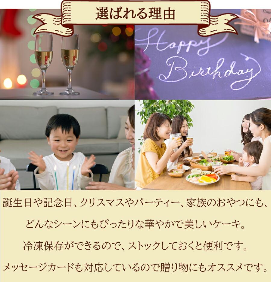 誕生日や記念日、クリスマスパーティーや家族のおやつにも華やぐデコレーションケーキ 冷凍保存ができるので急な来客などにも便利
