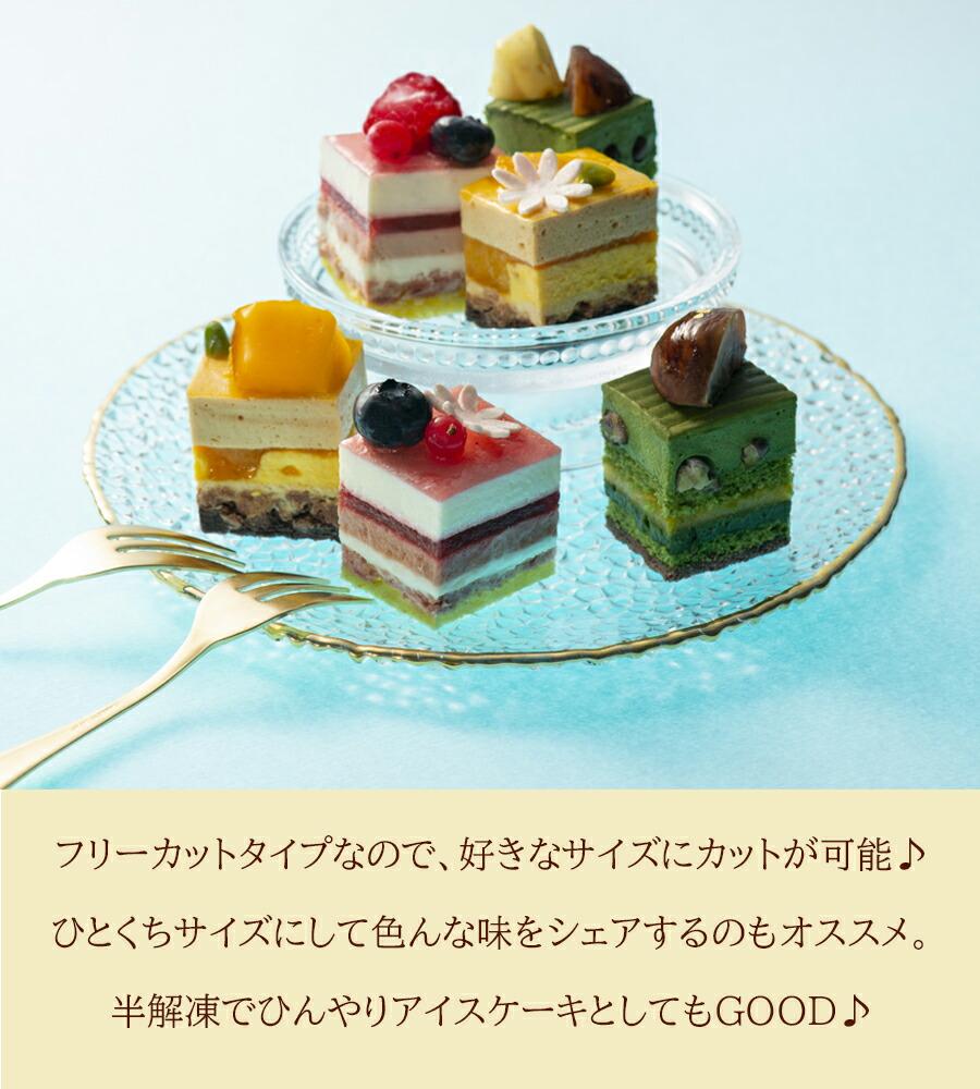 半解凍でアイスケーキとしても美味しい フリーカットタイプなのでお好きなサイズにカットが可能、ひとくちサイズで他の味とシェアもお薦めです