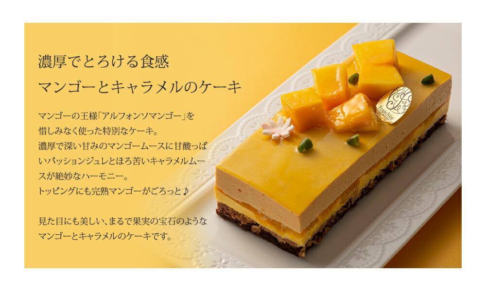 マンゴーとキャラメルのムースケーキ アルフォンソマンゴーを贅沢に散りばめた美しいデコレーション