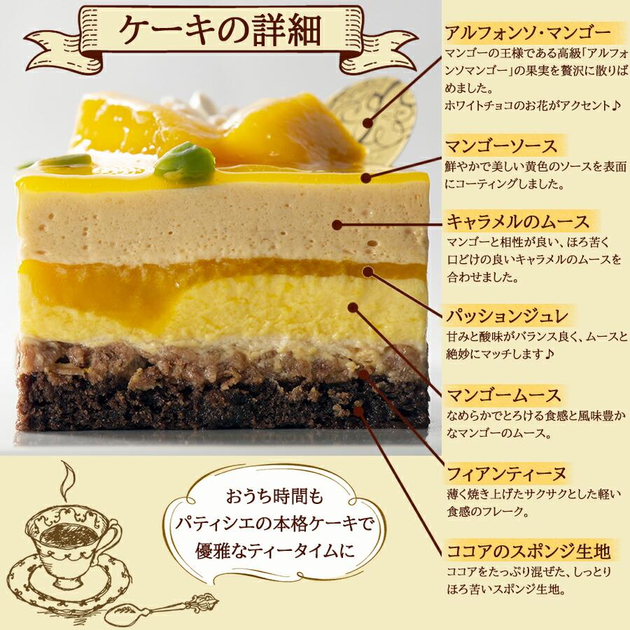 ケーキの詳細 とろけるようなマンゴーの果肉やパッションフルーツの酸味とキャラメルのほろ苦さがバランスよくマッチします