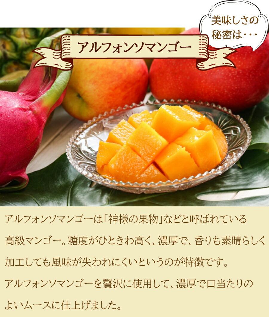 美味しさの秘密 糖度が高く濃厚で香りが素晴らしい完熟したアルフォンソマンゴーを贅沢に使用