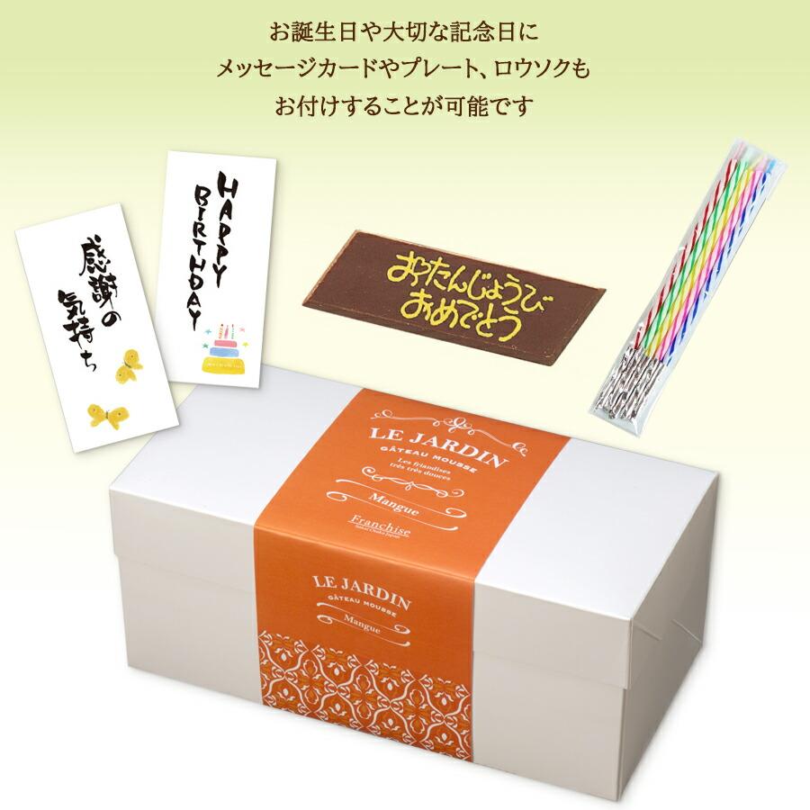 チョコレートのバースデープレートやロウソクも5本までお付けすることが可能です