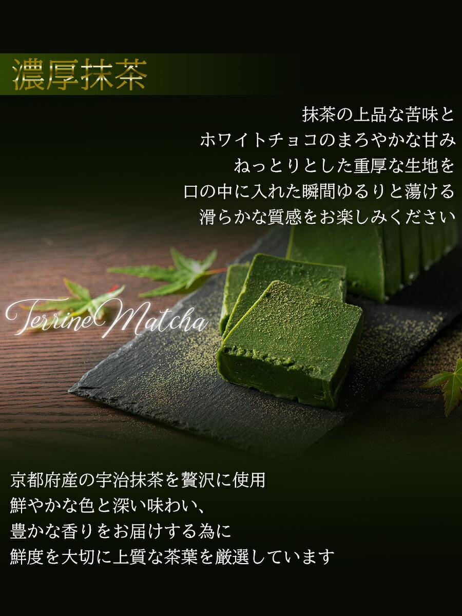 京都府産 宇治抹茶を使用 上品な苦味と渋みの中にまろやかな旨みがある