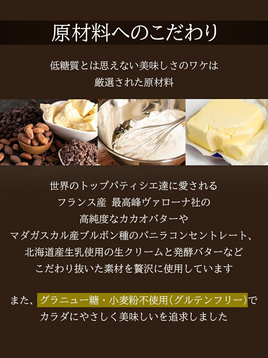 こだわりの原材料を使用 小麦粉不使用 砂糖不使用 保存料不使用 グルテンフリー