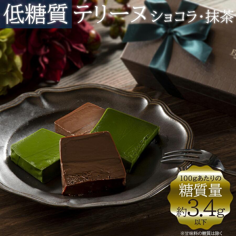 低糖質 糖質制限 スイーツ テリーヌショコラ 濃厚抹茶