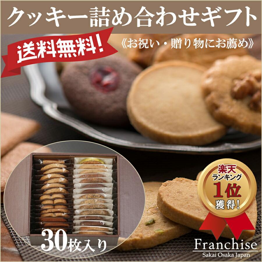 クッキー詰め合わせギフト