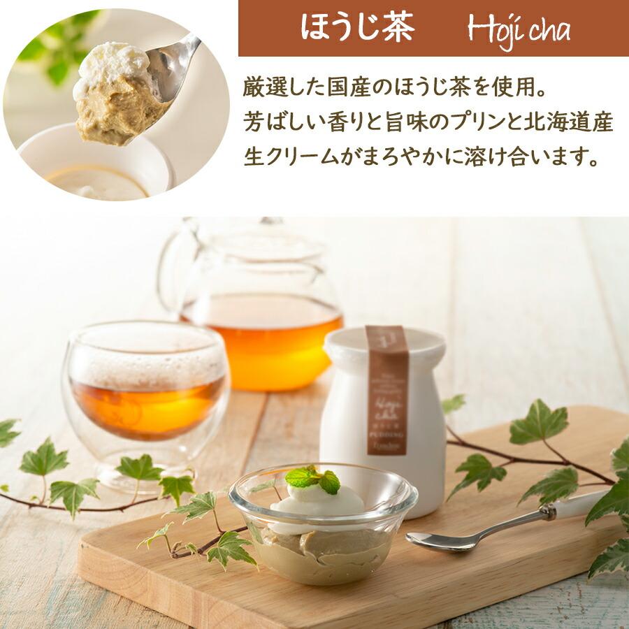 ほうじ茶味は厳選した国産のほうじ茶粉末を使用 芳ばしい香りと旨みが美味しい