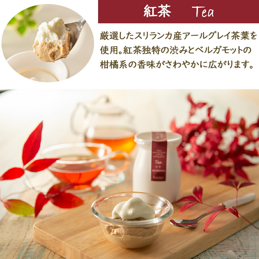 紅茶味は厳選したスリランカ産のアールグレイ茶葉を使用 ベルガモットの柑橘系の香りがさわやかに広がります