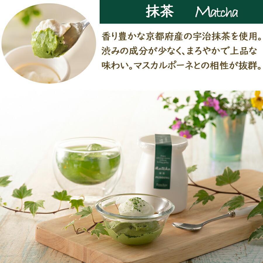 抹茶味は香り豊かな京都府産の宇治抹茶を使用 渋み成分が少なく まろやかで上品な味わい