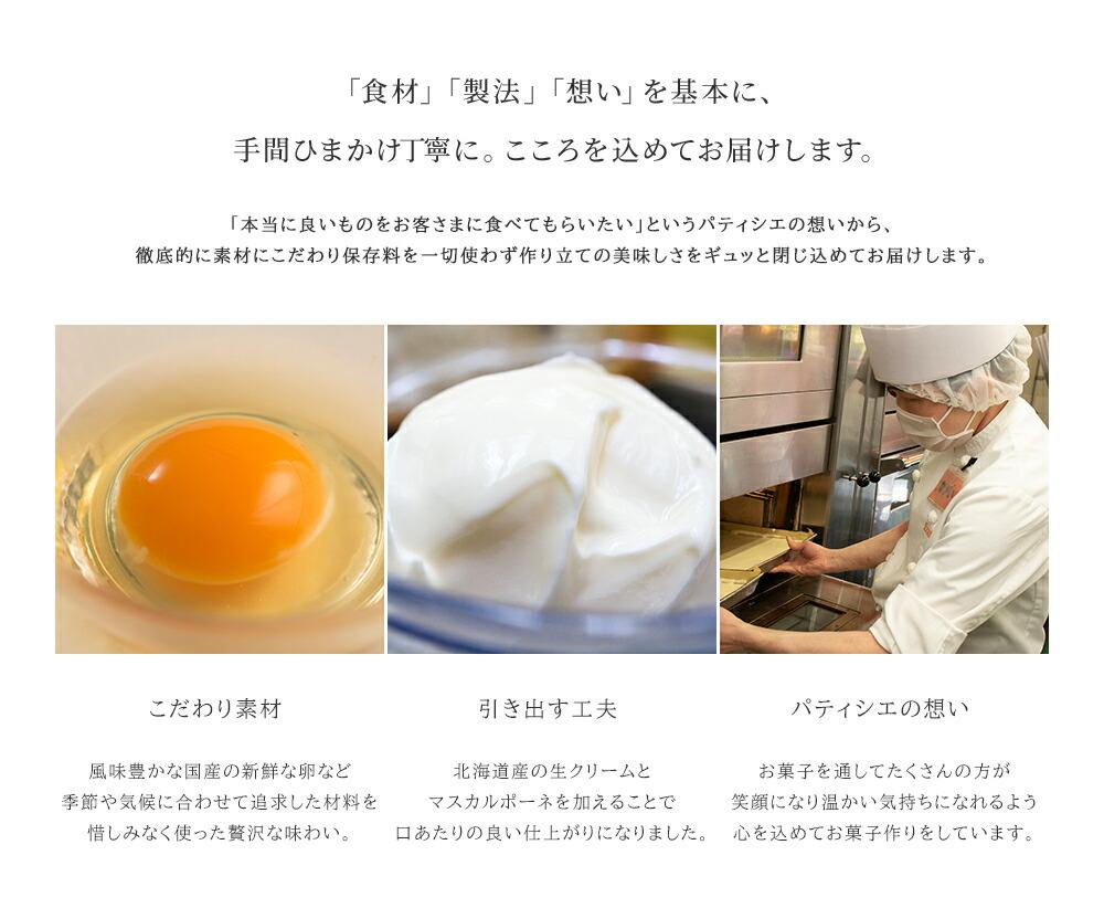 国産の新鮮な卵など徹底的にこだわった素材を使用しひとつひとつ手作りしています 北海道産のマスカルポーネ クリームチーズや生クリームを加え 口あたりなめらかに仕上げました