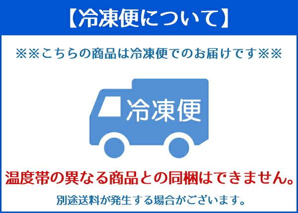 冷凍便でのお届けのため温度帯の異なる商品との同梱はできません
