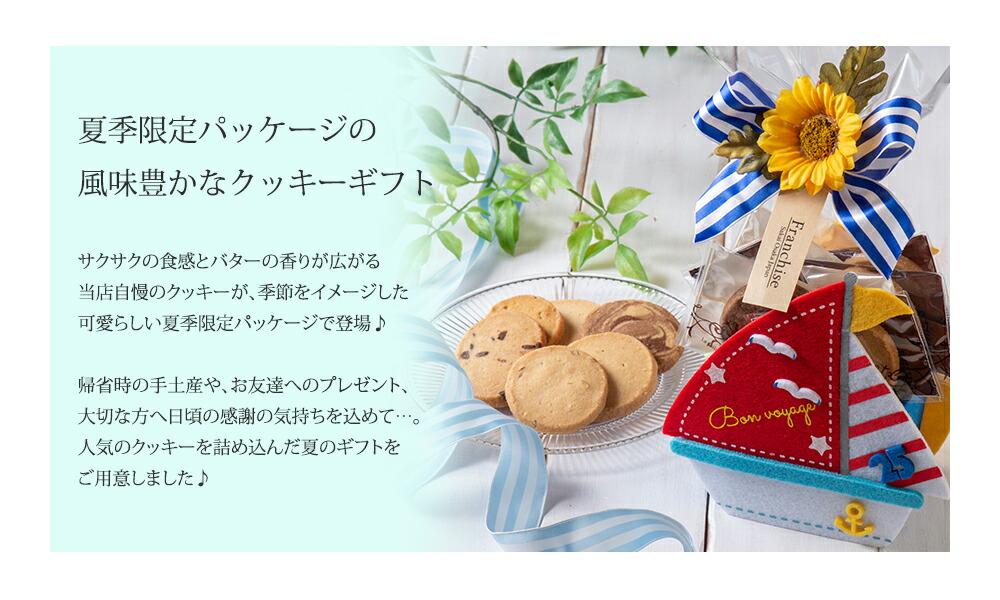 夏季限定の華やかなパッケージのクッキーギフト