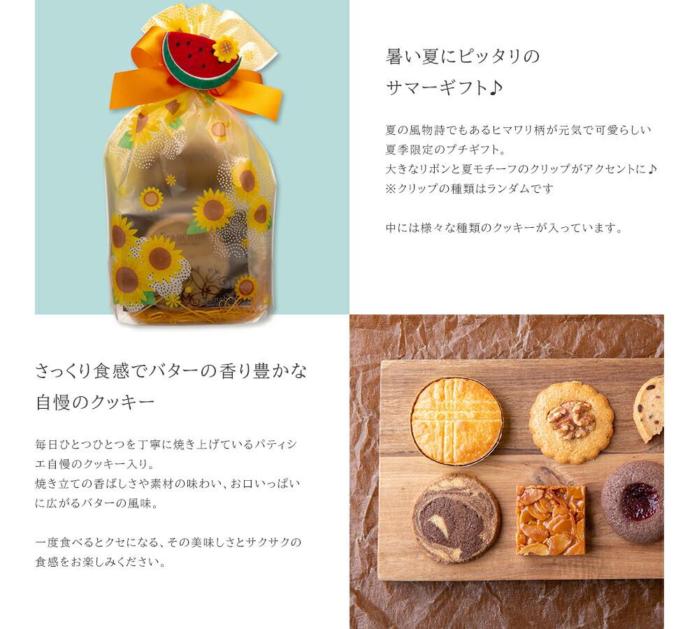 夏のパッケージのクッキーギフト