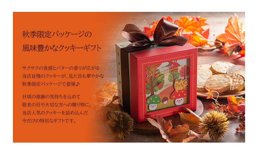 秋季限定の華やかなパッケージのクッキーギフト