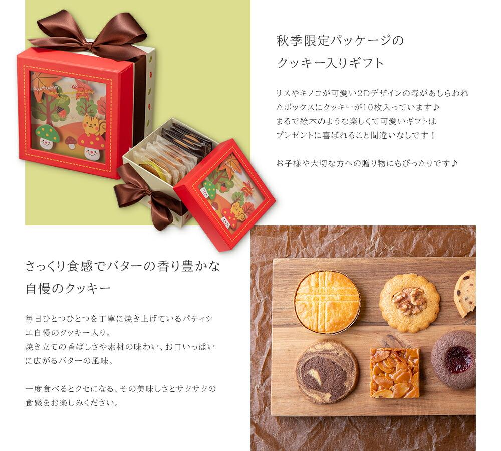 秋のパッケージのクッキーギフト