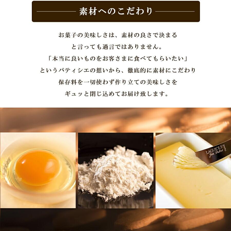 国産バター、ノンホモ牛乳などの厳選素材を使用