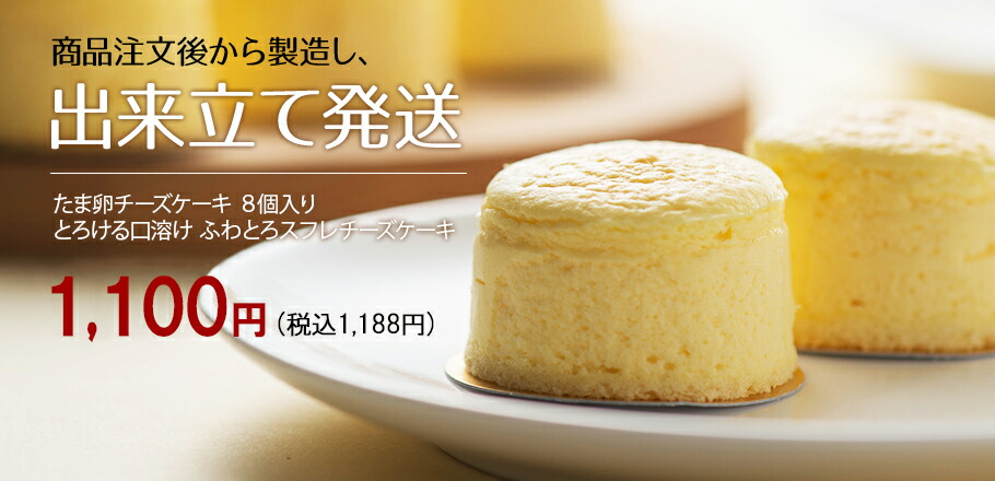 商品注文後から製造し、出来立て発送 たま卵チーズケーキ8個入りとろける口溶け ふわとろスフレチーズケーキ 1,050円(税込1,134円)