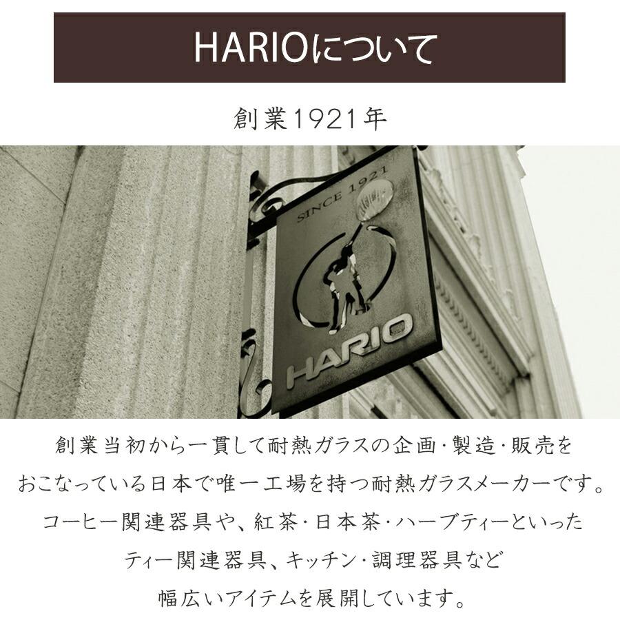 日本唯一の耐熱ガラスメーカー HARIOハリオ