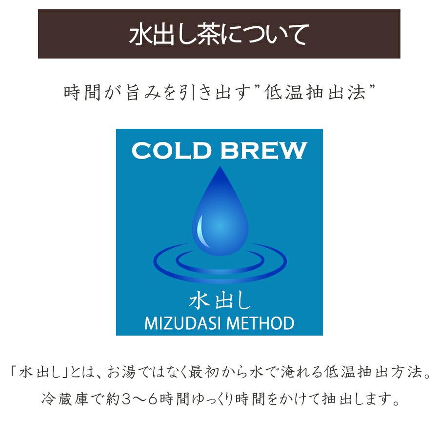 水出し茶とは、低温抽出方法によりお茶の渋みや苦味を抑え旨味を引き出す淹れ方