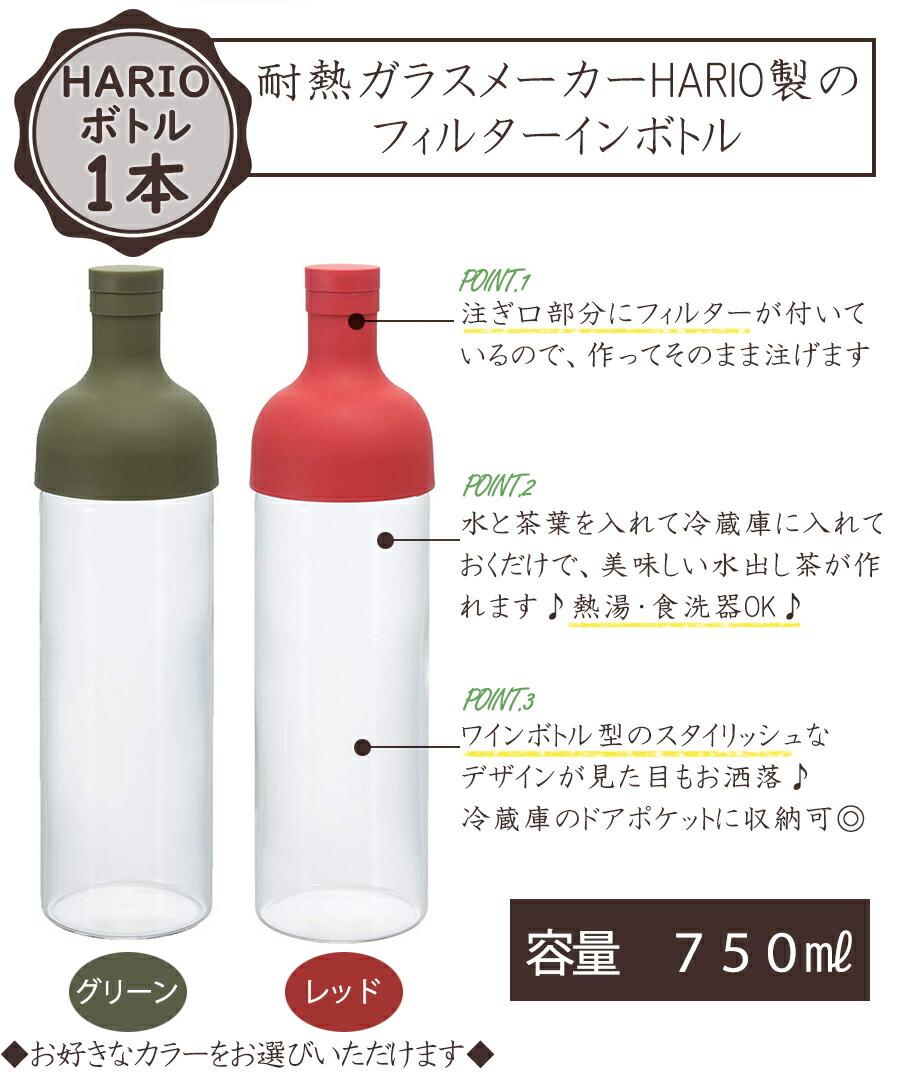 商品詳細 ハリオのフィルターインボトルについて