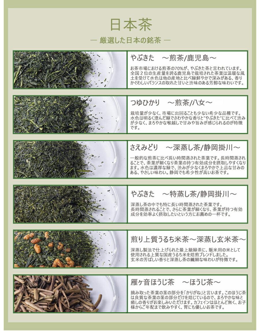 日本の銘茶 やぶきた さえみどり 雁ヶ音茶などもお選びいただけます
