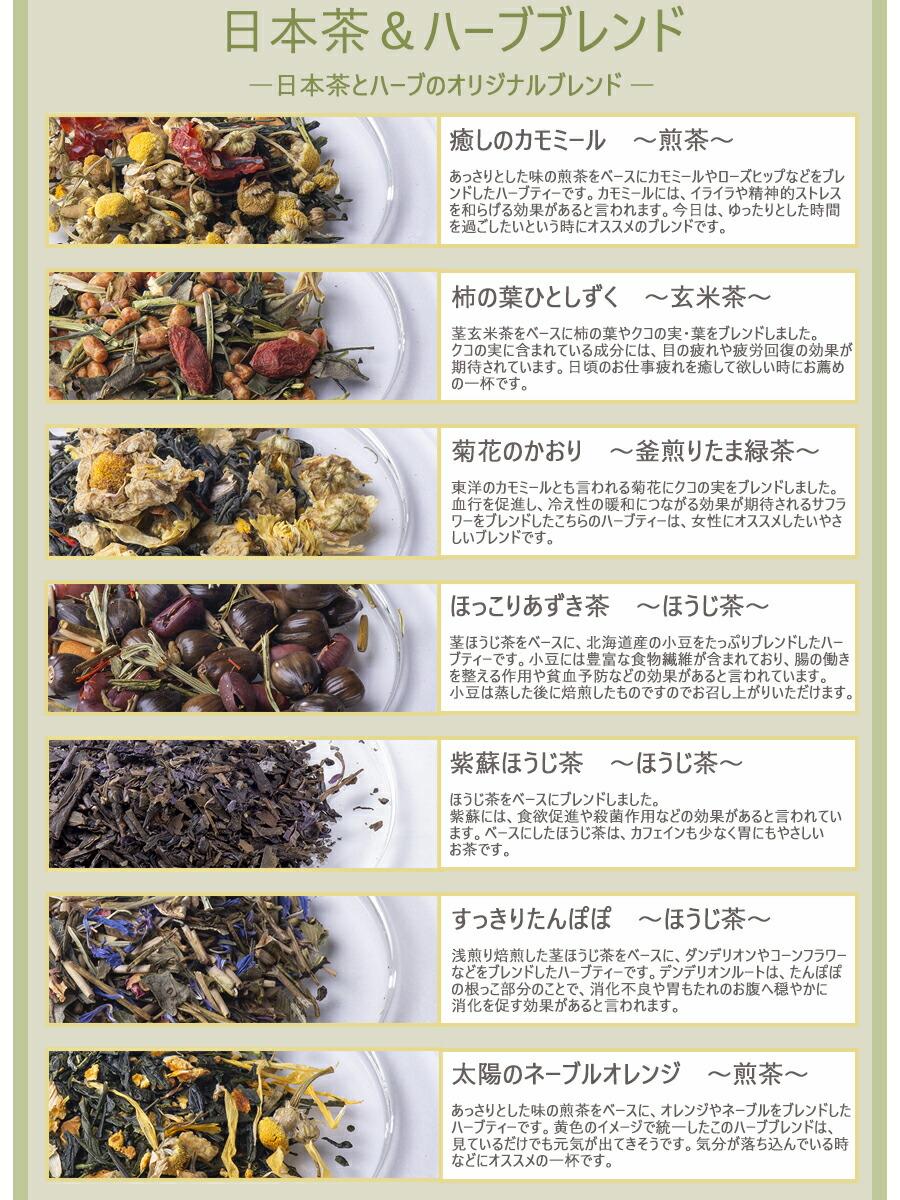 飲みやすい日本茶とハーブティーのオリジナルブレンド