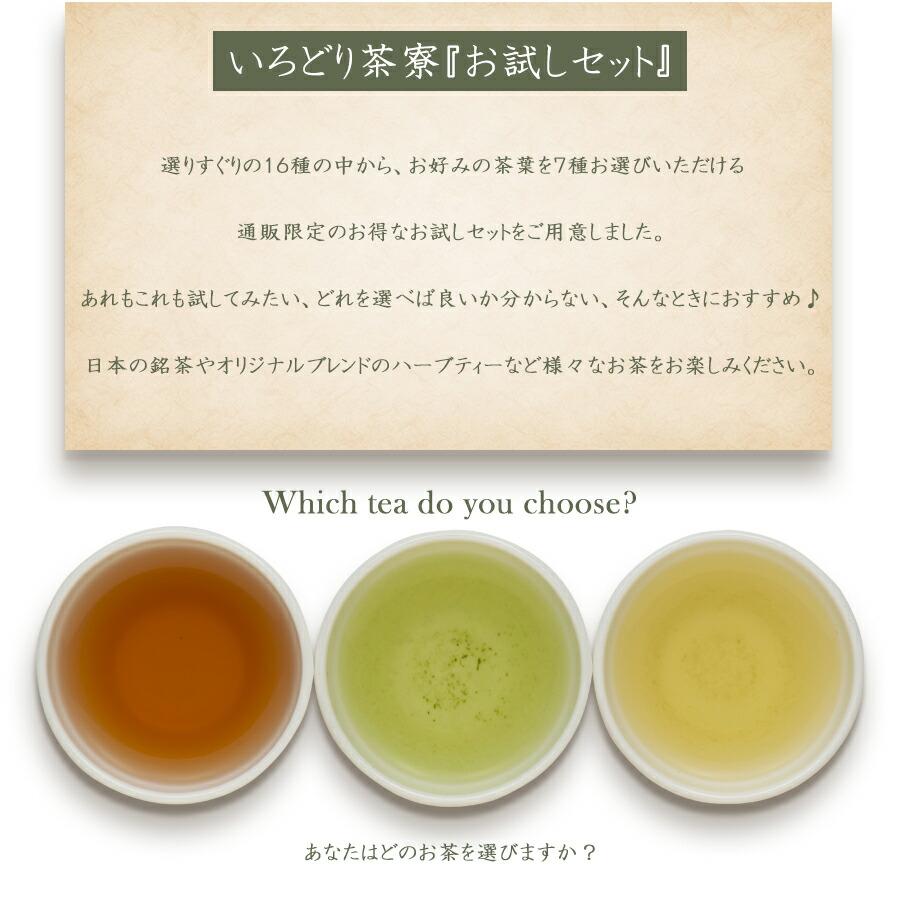 あれもこれも自由に試せる素敵なセット、自分に合うお茶が選べる