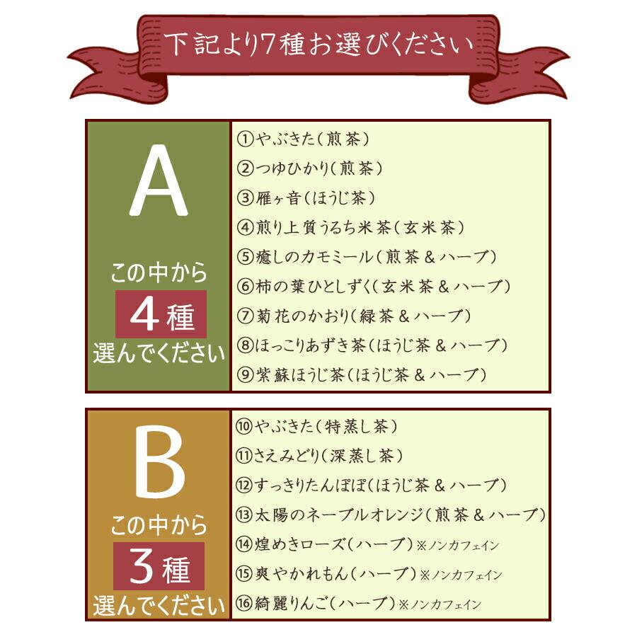 全16種類の中からお好きな茶葉を7種類お選びいただけます