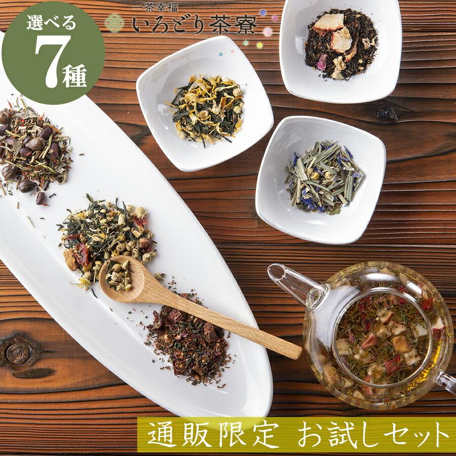 日本茶&ハーブティー、ブレンドティー 送料無料 通販限定のお得なお試しセット