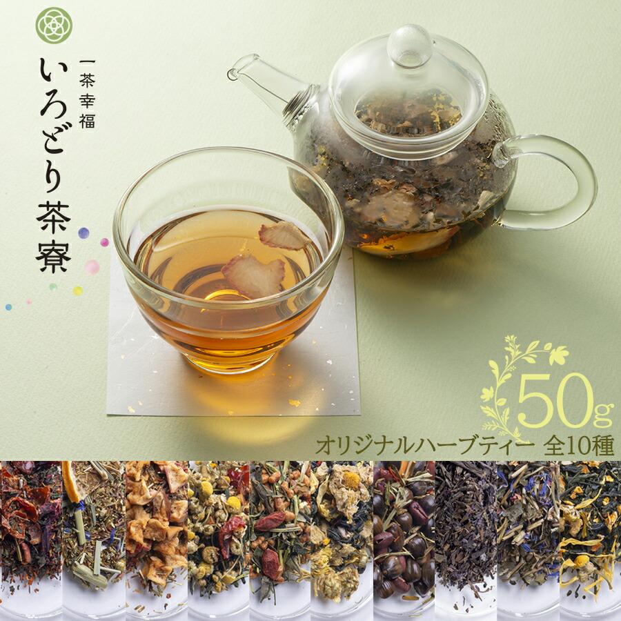 日本茶&ハーブティー、ブレンドティー 免疫力や健康維持に最適