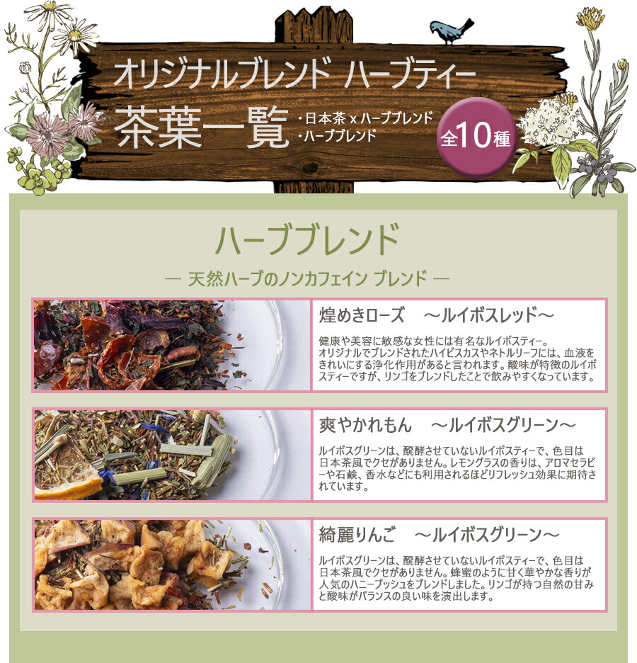 いろどり茶寮オリジナルブレンドのハーブティーや飲みやすい日本茶とハーブティーのオリジナルブレンドなど