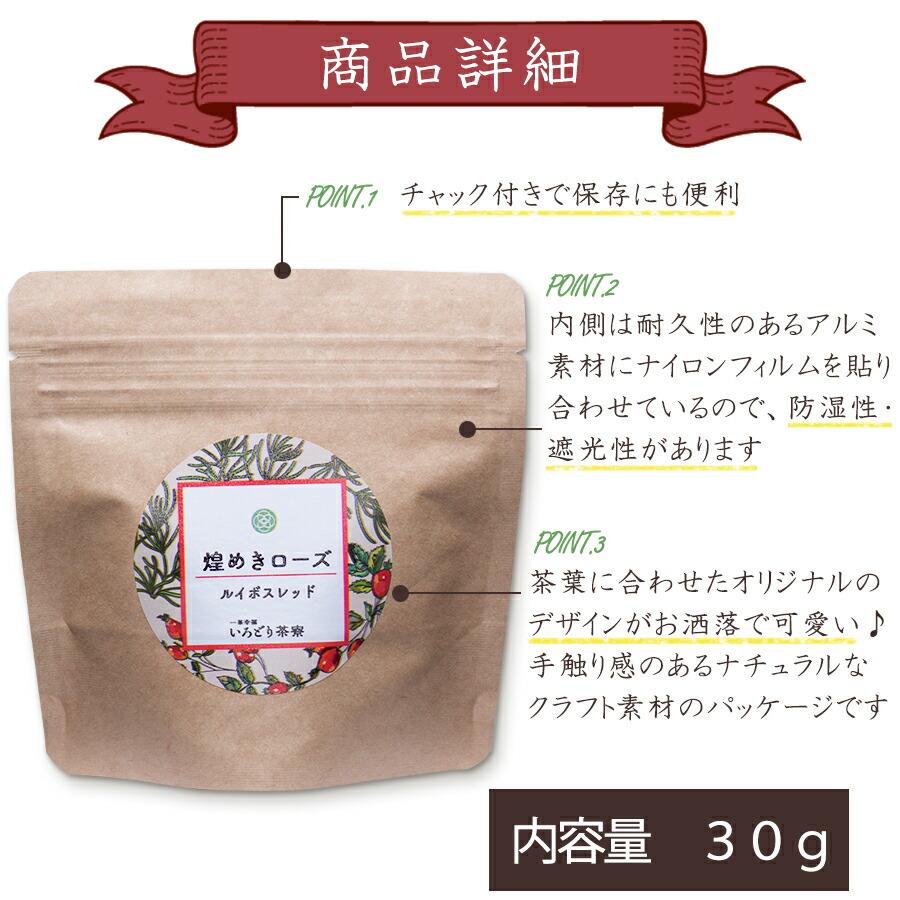 商品詳細、パッケージはチャック付きで保存に便利、防湿性、遮光性あり