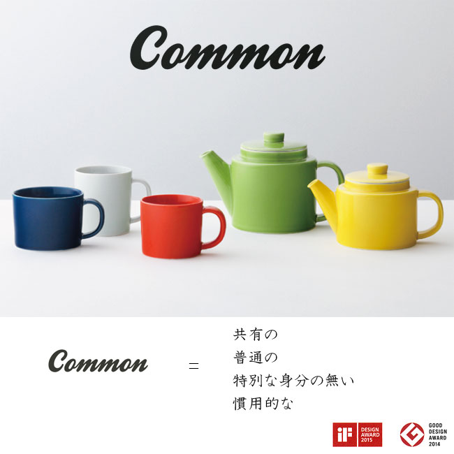 西海陶器 common コモン テーブルウェア