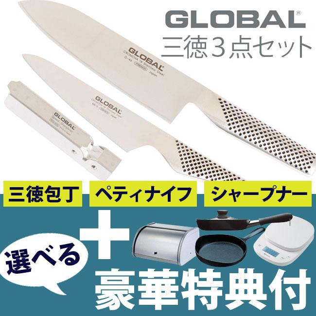 GLOBAL グローバル 三徳3点セット(G-46:三徳包丁、GS-3:ペティーナイフ、スピードシャープナー)GST-46