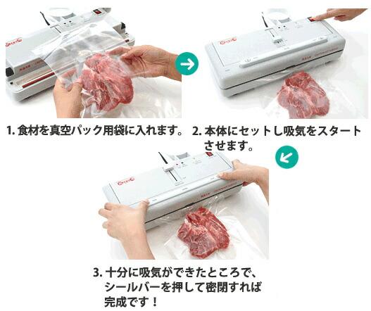 家庭用真空パックマシーン ダッキー 肉・魚・野菜などの食材をそのまま真空パック!鮮度が驚くほど長持ちします!専用袋がいらない!水物も真空パックできます