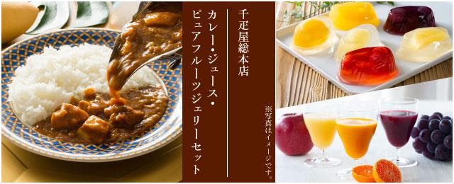 カレー・ジュース・ピュアフルーツジェリーセット
